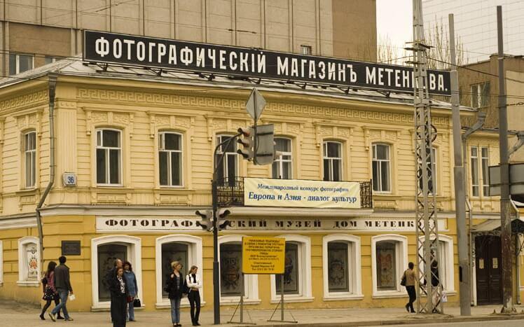 Фотографический музей Дом Метенкова