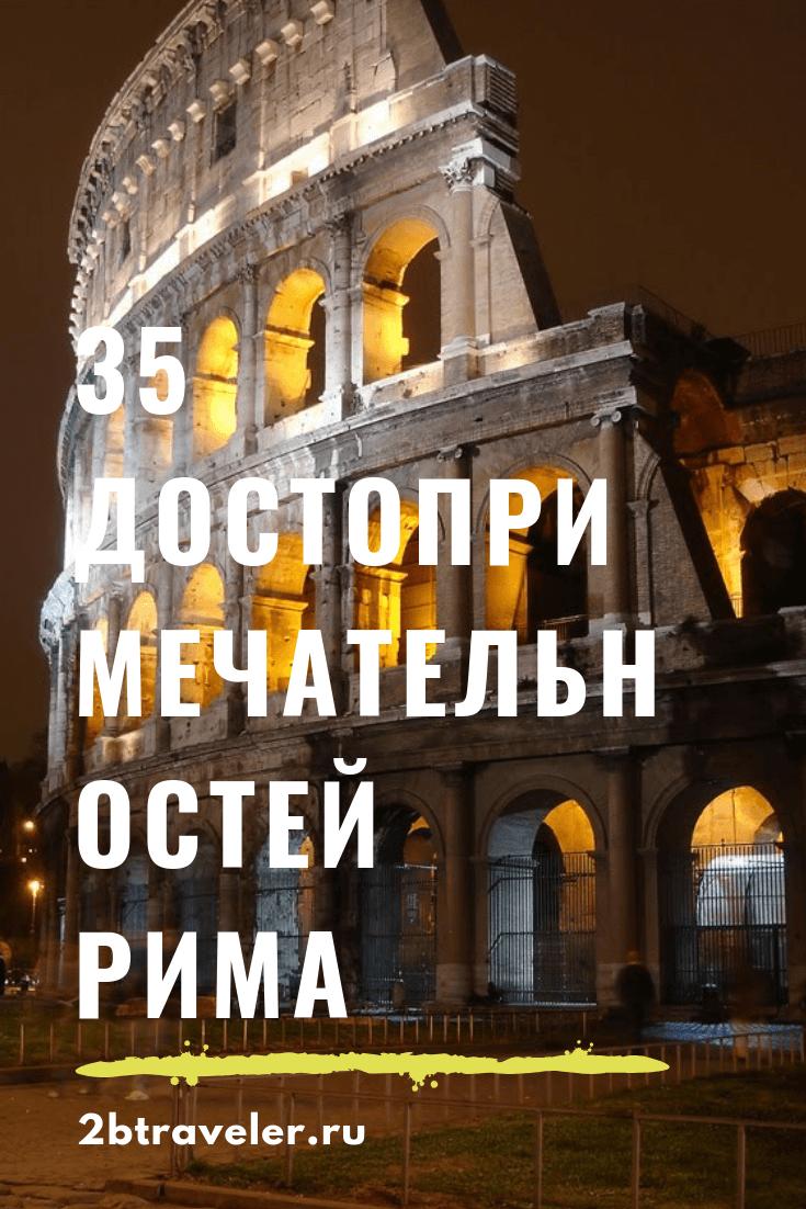 35 достопримечательностей Рима | Блог Елены Казанцевой 2btraveler.ru о путешествиях