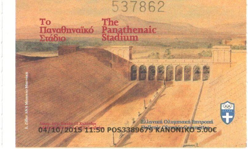 Билет на Панафинейский стадион