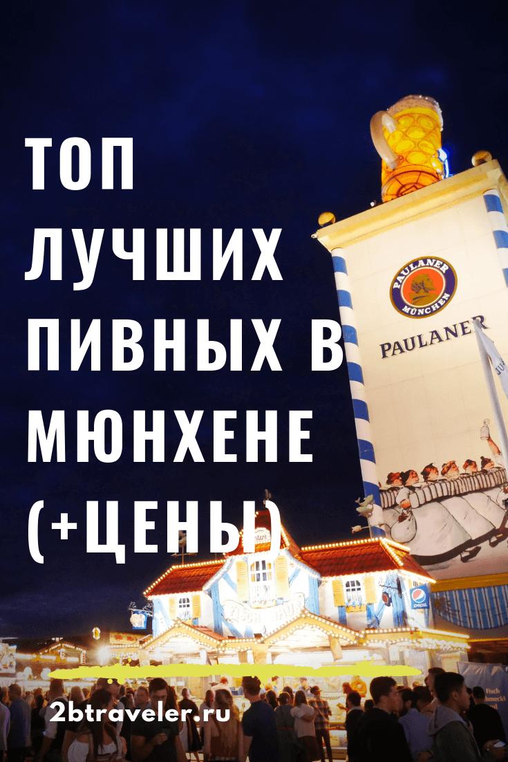 ТОП лучших пивных в Мюнхене | Блог о путешествиях Елены Казанцевой 2btraveler.ru