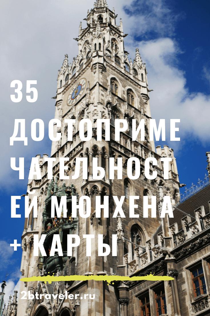 35 достопримечательностей Мюнхена | Блог Елены Казанцевой 2btraveler.ru