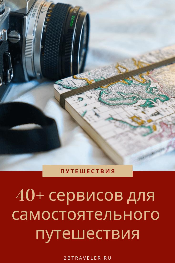 40+ сервисов для планирования самостоятельного путешествия | Блог Елены Казанцевой 2btraveler.ru