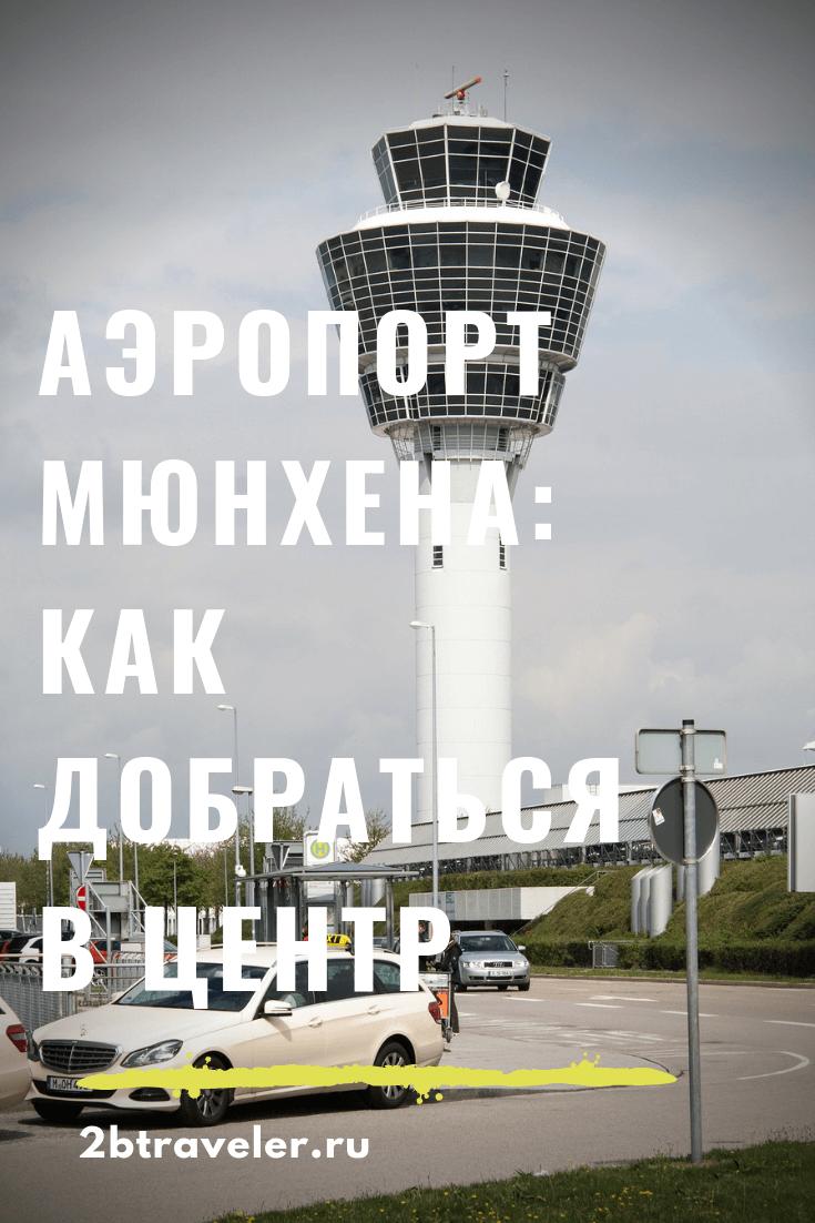 Аэропорт Мюнхена: как добраться в центр и на горнолыжные курорты | Блог Елены Казанцевой 2btraveler.ru