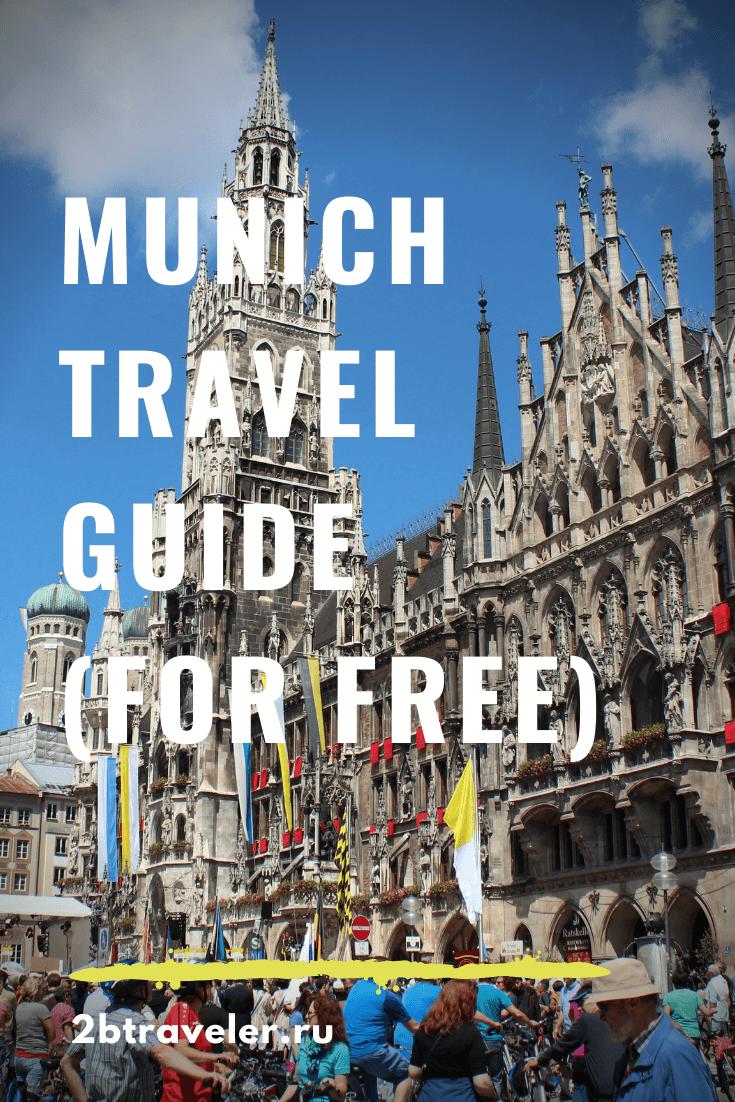 Munich Travel Guide | Elena Kazantseva's blog 2btraveler.ru