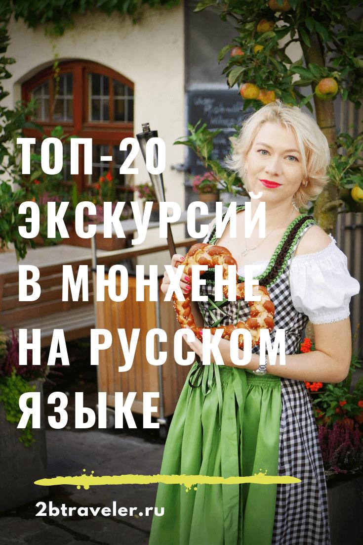 ТОП-20 экскурсий в Мюнхене (Германия) на русском языке | Блог Елены Казанцевой 2btraveler.ru