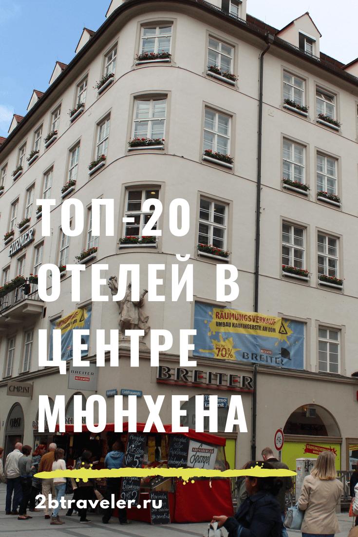 Топ-20 отелей в Мюнхене   Блог Елены Казанцевой 2btraveler.ru