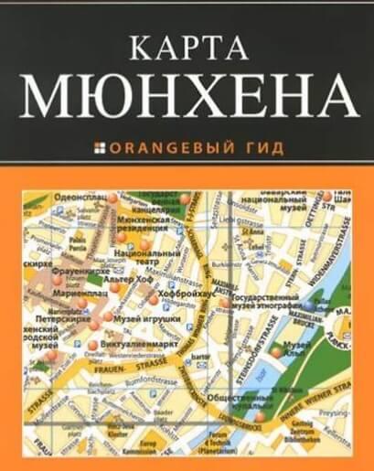 Карта Мюнхена на русском