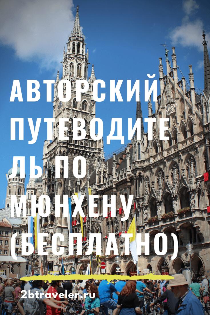 Путеводитель по Мюнхену | Блог Елены Казанцевой 2btrabeler.ru