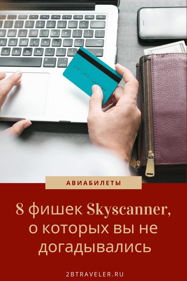 8 фишек Скайсканера, о которых вы не догадывались | Блог Елены Казанцевой 2btraveler.ru