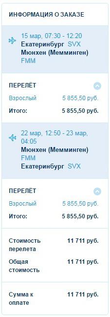 дешевые билеты в мюнхен из москвы
