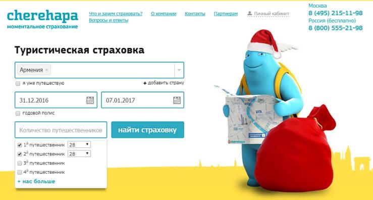 страховка онлайн