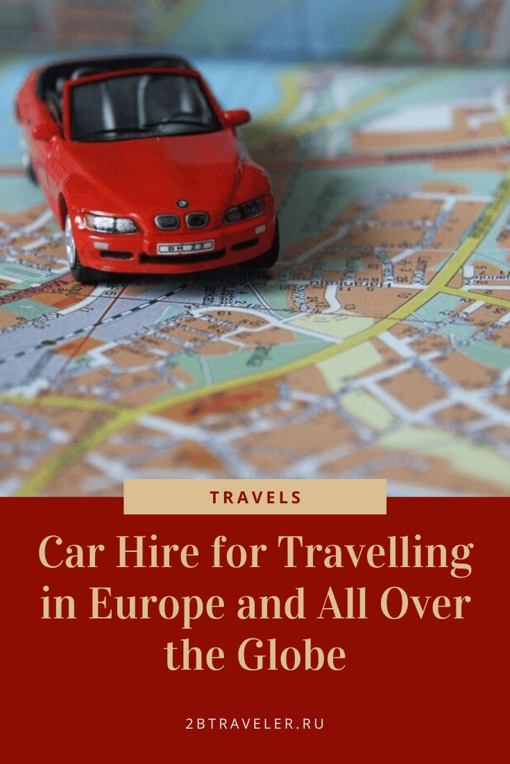 Car hire for travelling in Europe and all over the globe | Elena Kazantseva's blog 2btraveler.ru