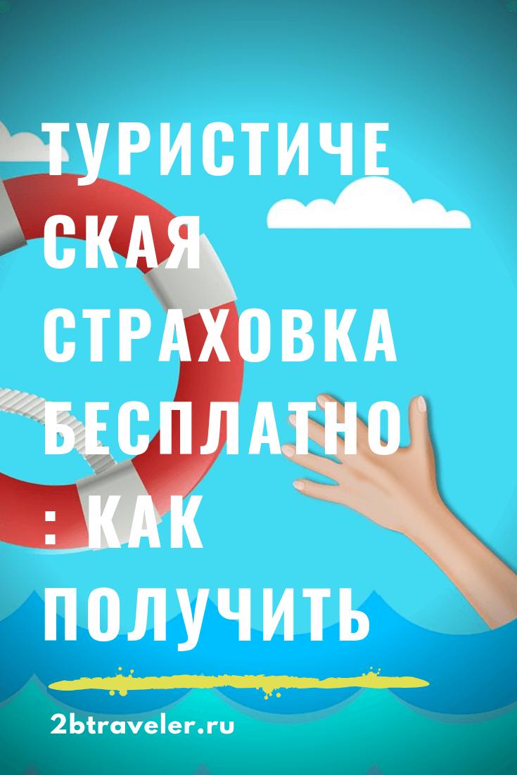 Туристическая страховка онлайн: как оформить бесплатно | Блог Елены Казанцевой 2btraveler.ru