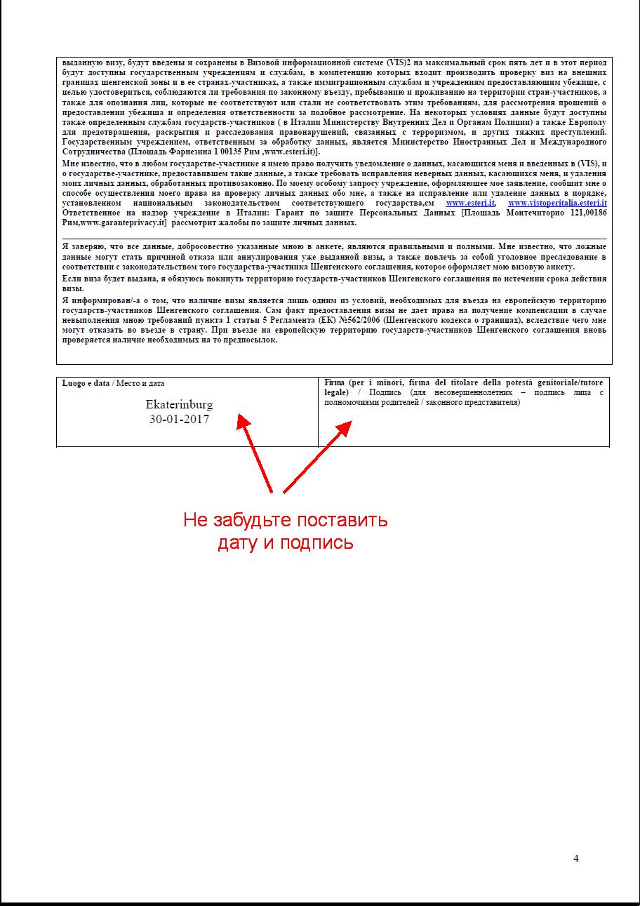 анкета на визу в италию образец