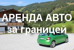 аренда авто в путешествии