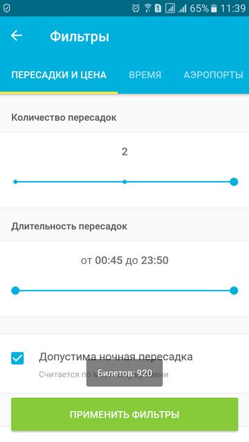 aviasales мобильное приложение