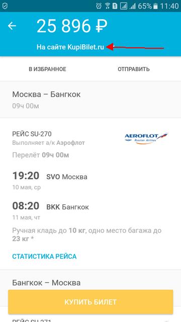 купить авиабилет в мобильном приложении aviasales