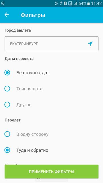 авиасейлс приложение карта