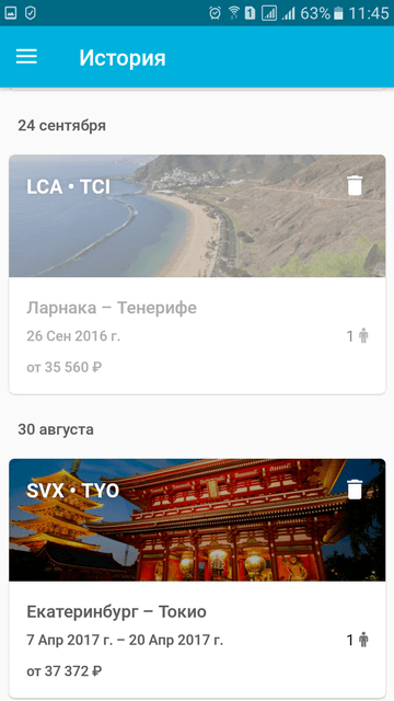 приложение авиасейлс