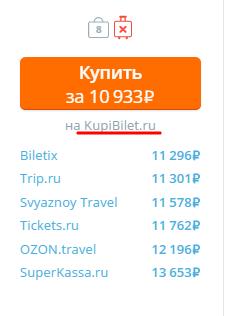 покупка билета на aviasales