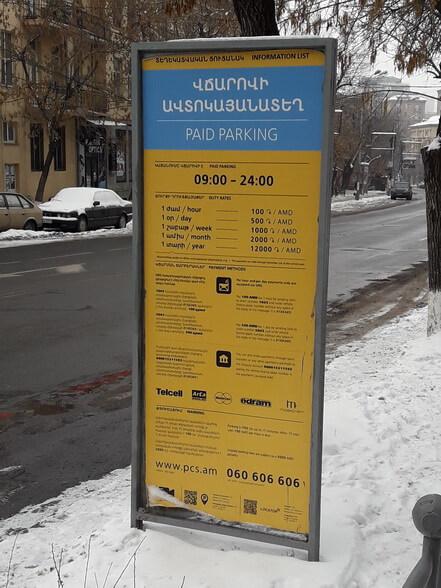 цена парковки в ереване