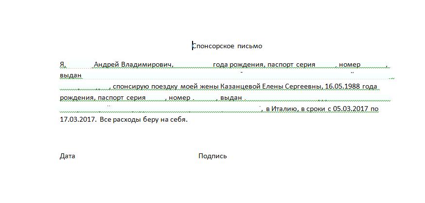 спонсорское письмо для визы в италию образец