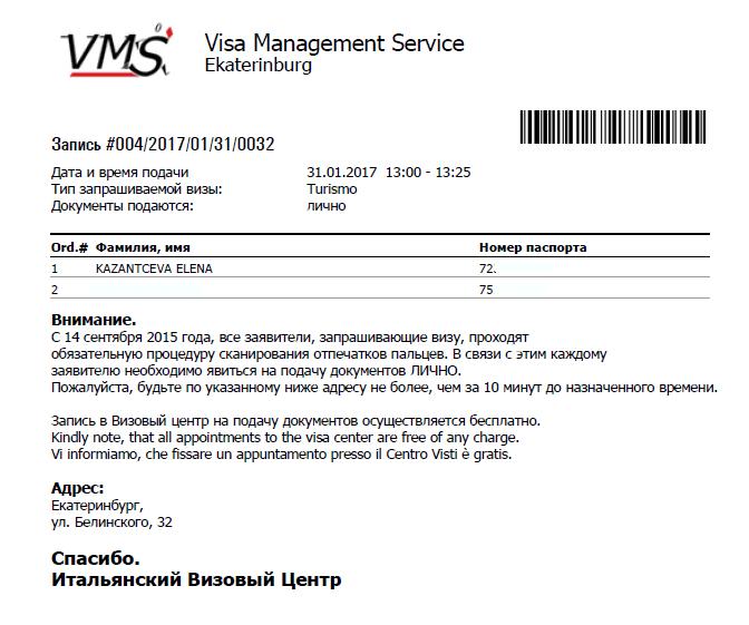 подача документов на визу в италию