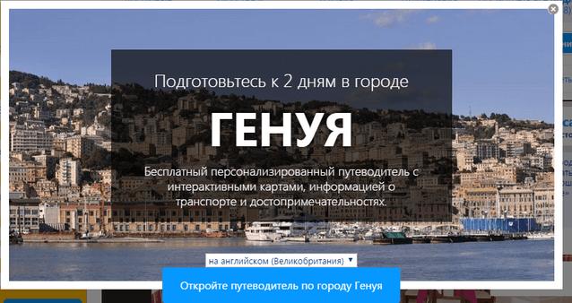 как забронировать отель в интернете