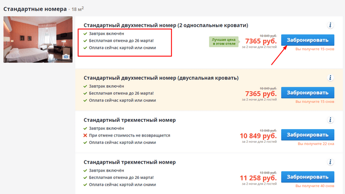 сравнение цен на хотелук