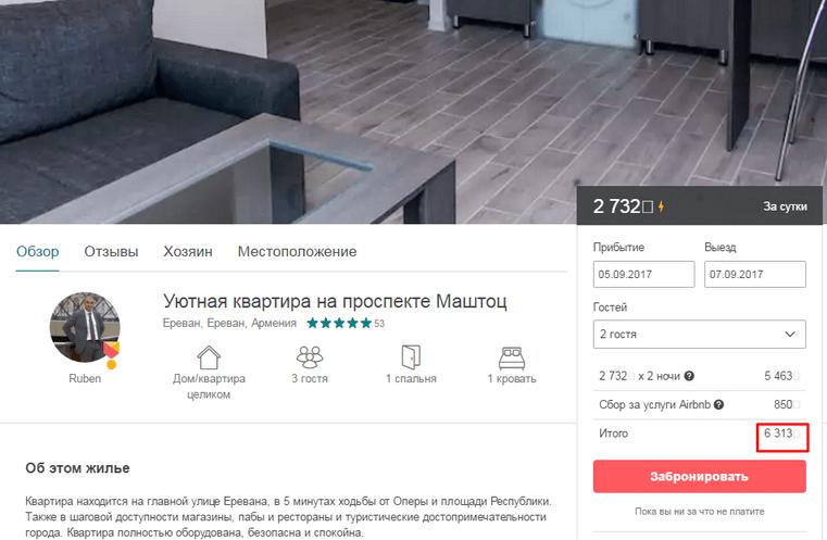 посуточная аренда квартиры за границей
