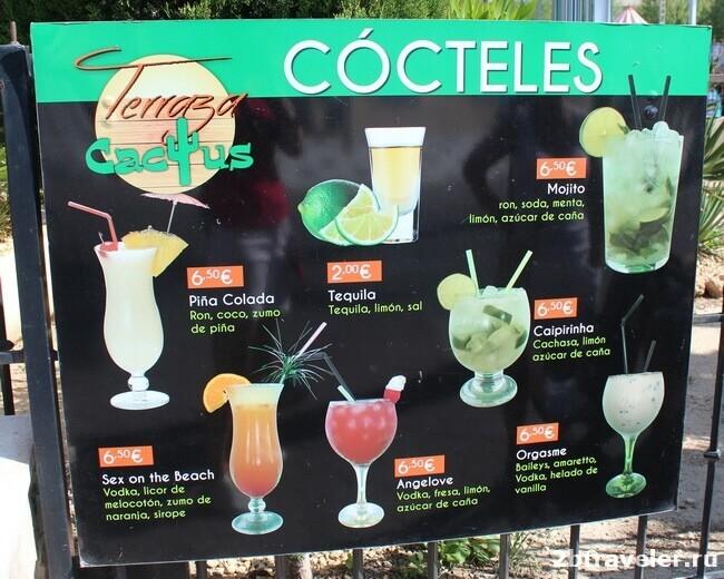 цены на коктейли в бенидорме