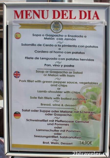 Сколько стоит поесть в бенидорме