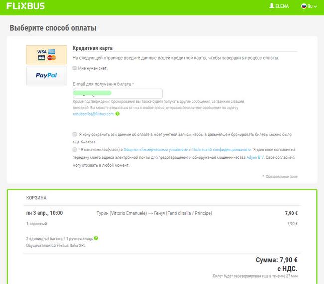 оплата билетов на автобус фликсбас на сайте