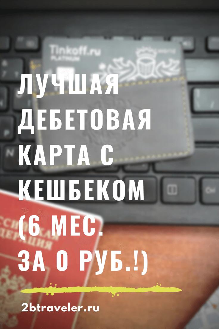 Tinkoff Black лучшая дебетовая карта с кешбеком | Блог Елены Казанцевой 2btraveler.ru