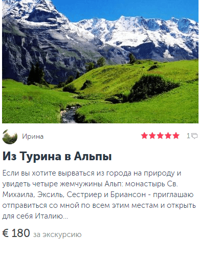 экскурсии на русском языке из турина