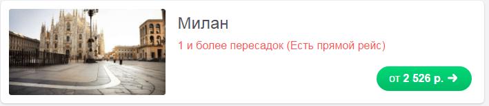 москва милан авиабилеты