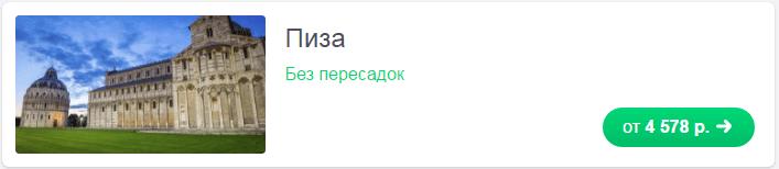 москва пиза авиабилет