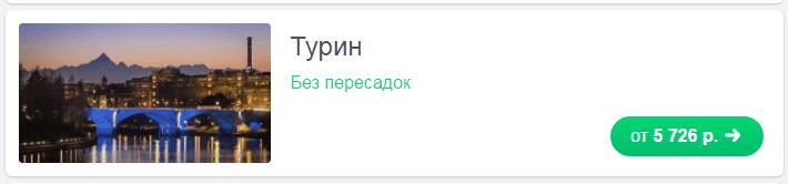 москва турин авиабилеты