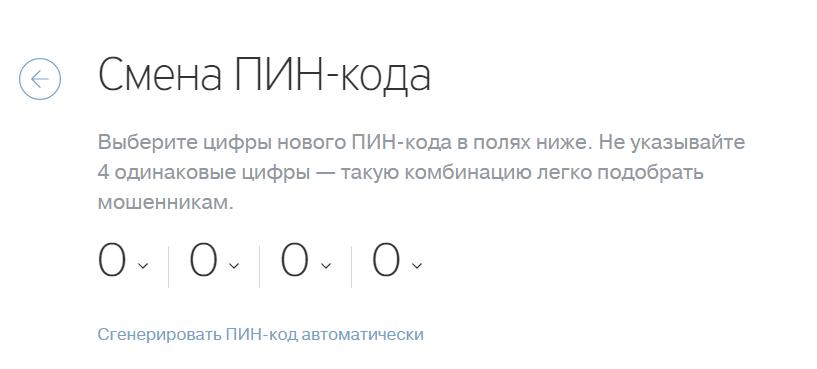 Окно изменения пин-кода