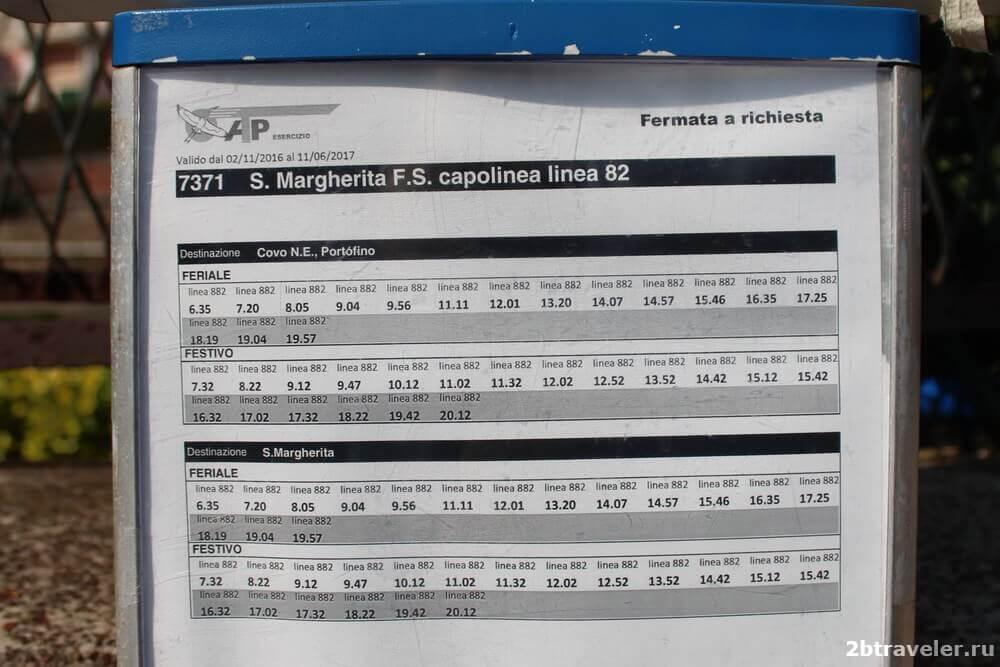 автобус в портофино расписание