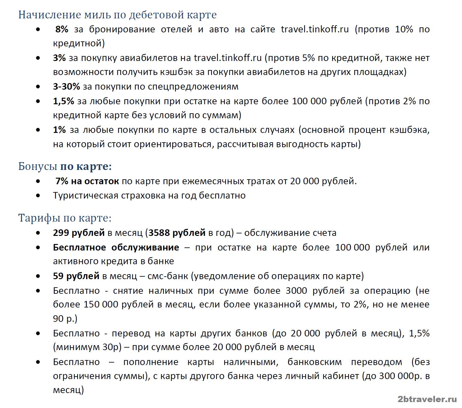условия по дебетовой карте тинькофф все авиалинии