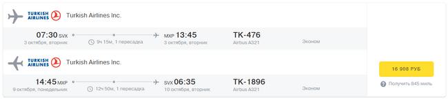 как получить мили all airlines