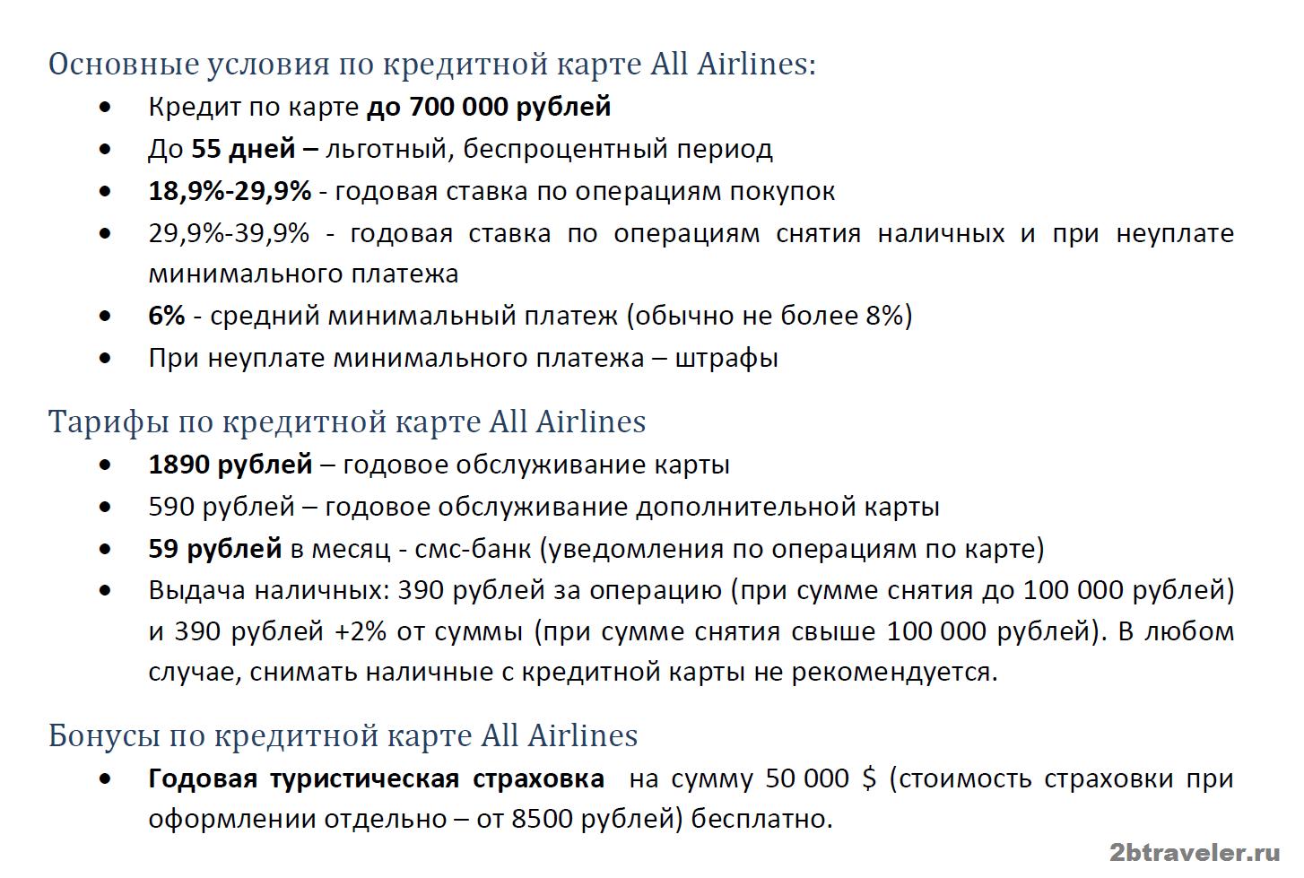 условия по кредитной карте тинькофф все авиалинии