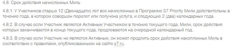 срок действия миль с7