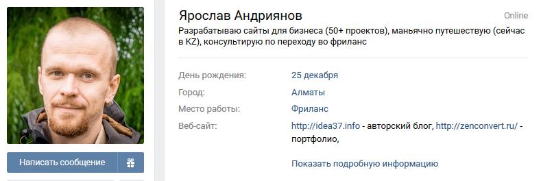 ярослав андриянов интервью