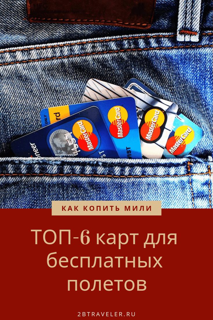 ТОП-6 банковских карт для бесплатных полетов | Блог Елены Казанцевой 2btraveler.ru