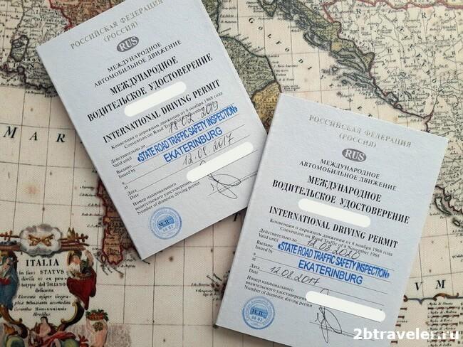 международное водительское удостоверение в 2017 году