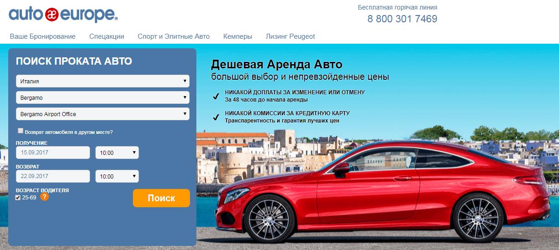 Прокат авто на сицилии без блокировки денег на карте покупка автомобилей в ломбарде