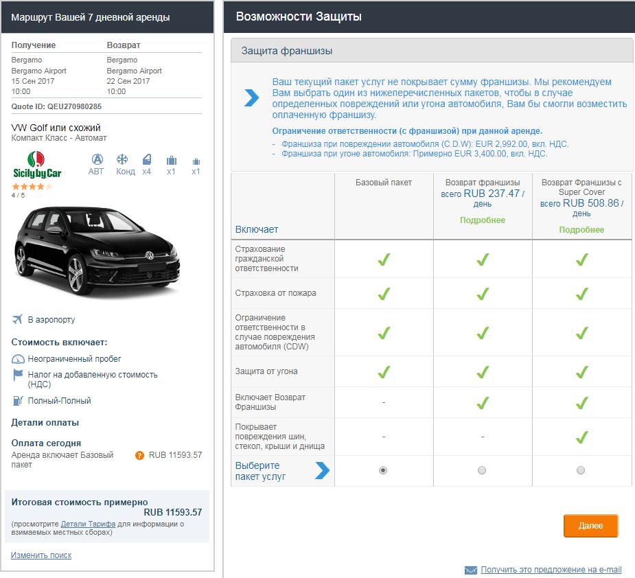 как арендовать авто в италии заранее