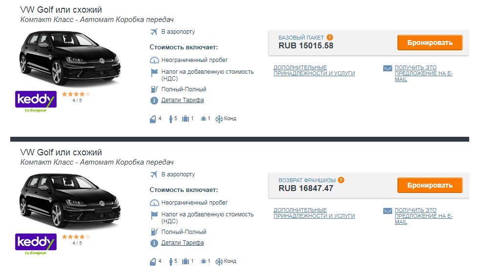 аренда авто в италии цена
